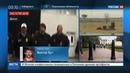 Новости на Россия 24 • Виктор Бут рассказал о своей отсидке в американской тюрьме