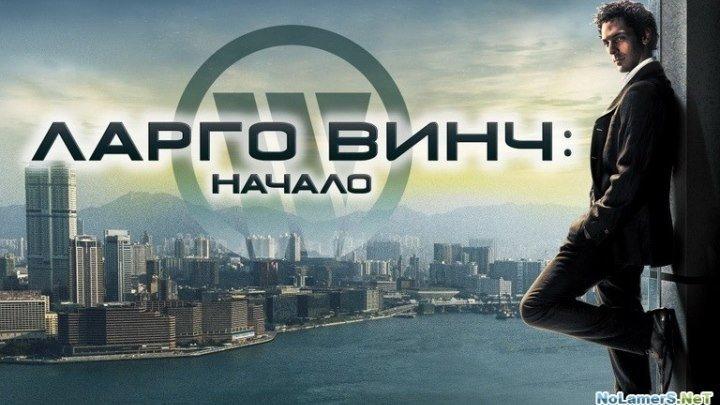Ларго Винч: Начало HD(приключенческий фильм)2008 (16)