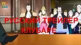 CODE GEASS AMV Клубаре Трейлер #2 2018 FULL HD
