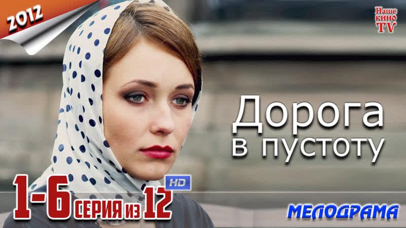 Дорога в пустоту / HD 1080p / 2012 (мелодрама). 1-6 серия из 12
