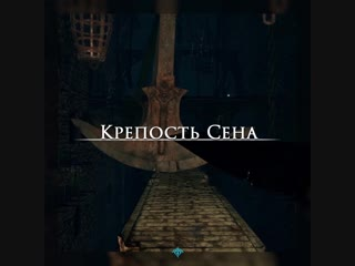 Dark Souls: Remastered – Крепость Сена