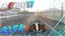 F1 2017 КАРЬЕРА 158 НЕРАВНАЯ БИТВА