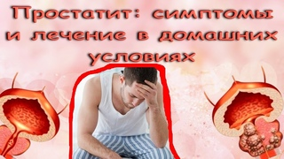 Простатит и аденома: симптомы и лечение в домашних условиях