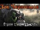 S.T.A.L.K.E.R. - Call of Chernobyl. Одиночки рулят? 4(в 18:00 по МСК)