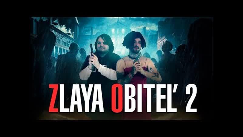 Zlaya Obitel' 2