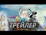 Разочарование / Disenchantment (1 сезон) Трейлер (Кубик в Кубе) [HD 1080]
