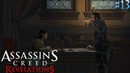 Assassin's Creed Revelations - тюльпаны для Софии 13