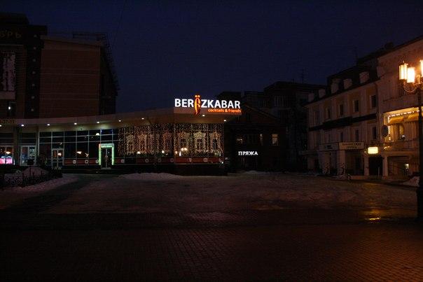 По инсайдерской информации главы Кудяблишной — одно из немногих прибыльных заведений Покровки. Надо отдать должное, Берёзкабар — крутое заведение.  Январь 2018