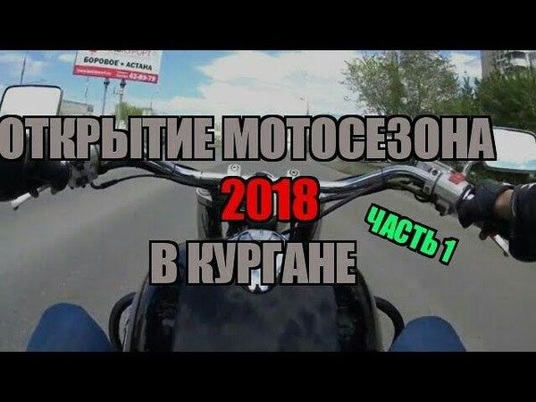 Открытие мотосезона 2018 в Кургане Часть1 Колонна 19 05 18