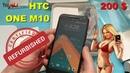 HTC ONE M10 ЗА 200 БАКСОВ С ALIEXPRESS СМОТРИМ РАСПАКОВКУ