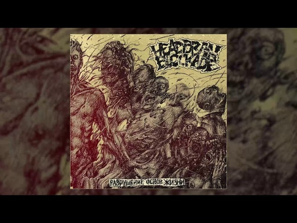 Head Brain Blockade - Destruction of Principle of Life FULL ALBUM (2018 - Grindcore / Deathgrind)