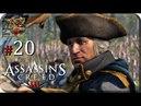 Assassin`s Creed III20 - Преданное доверие Прохождение на русскомБез комментариев