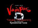 Totale Finsternis (Tanz der Vampire) – Кромешная тьма