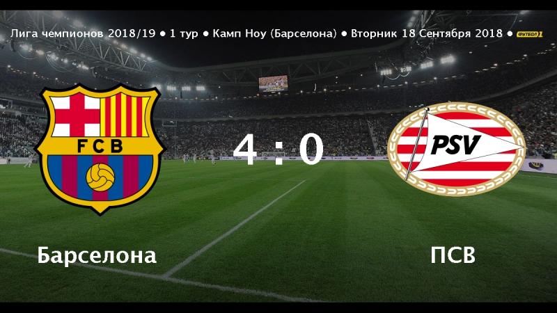 Барселона-Псв 4:0 Обзор матча