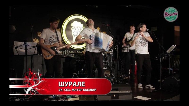 SHURALE - Эх, сез матур кызлар (LIVE)