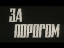 За порогом / 1978 / Свердловское телевидение