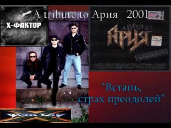 A tribute to Ария 2001 Х ФАКТОР Встань страх преодолей