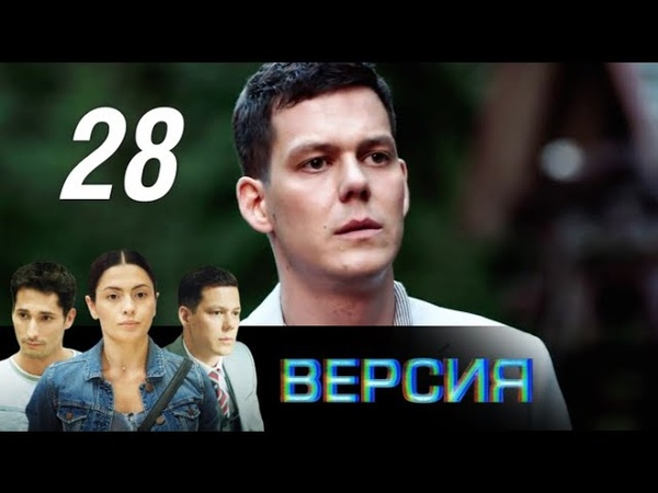 Версия. Суд Линча. 28 серия (2018). Детектив @ Русские сериалы