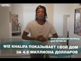 Wiz Khalifa показывает свой дом за 4.6 миллиона долларов (Переведено сайтом Rhyme.ru)