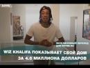 Wiz Khalifa показывает свой дом за 4.6 миллиона долларов (Переведено сайтом