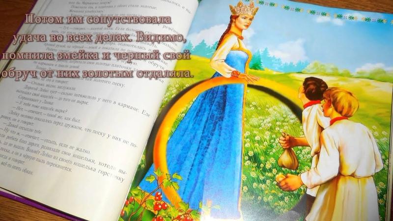 Буктрейлер по книге Малахитовая шкатулка