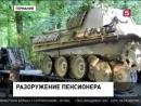 Немецкий пенсионер прятал в гараже танк Пантера и ракету Фау-2