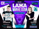 Comedy Club | Дуэт Lажа Минелли | Сургут 01.12