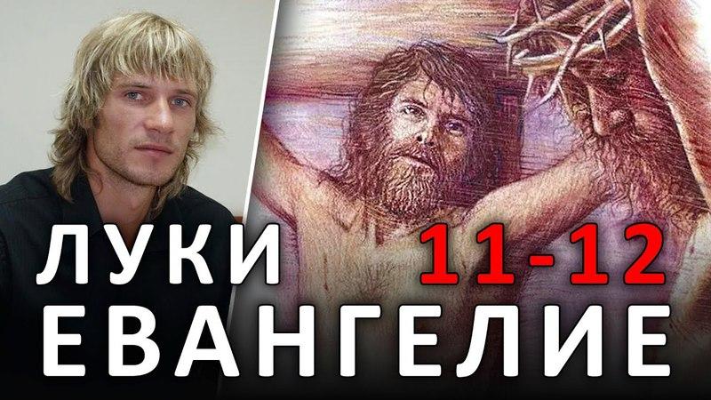 ЕВАНГЕЛИЕ от ЛУКИ. 11:37-12:59. Горе вам: фарисеям, книжникам, законникам - лицемерам ХРИСТОЛЮБ