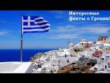 Греция. Интересные факты о Греции!