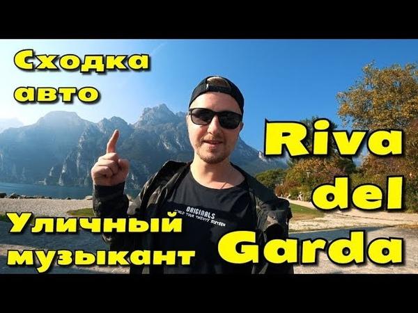 RIVA DEL GARDA. УЛИЧНЫЙ МУЗЫКАНТ. СХОДКА АВТОМОБИЛЕЙ