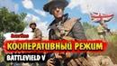 Battlefield V | Кооперативный режим