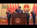 Утверждены кандидатуры заместителей председателя ЦВС КНР и членов ЦВС КНР на проходящей 1-ой сессии ВСНП 13-го созыва