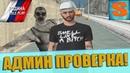 ПОЧЕМУ НИКТО НЕ РАБОТАЕТ? Админ-проверка фракций/GTA: Криминальная Россия - Rodina CRMP RP