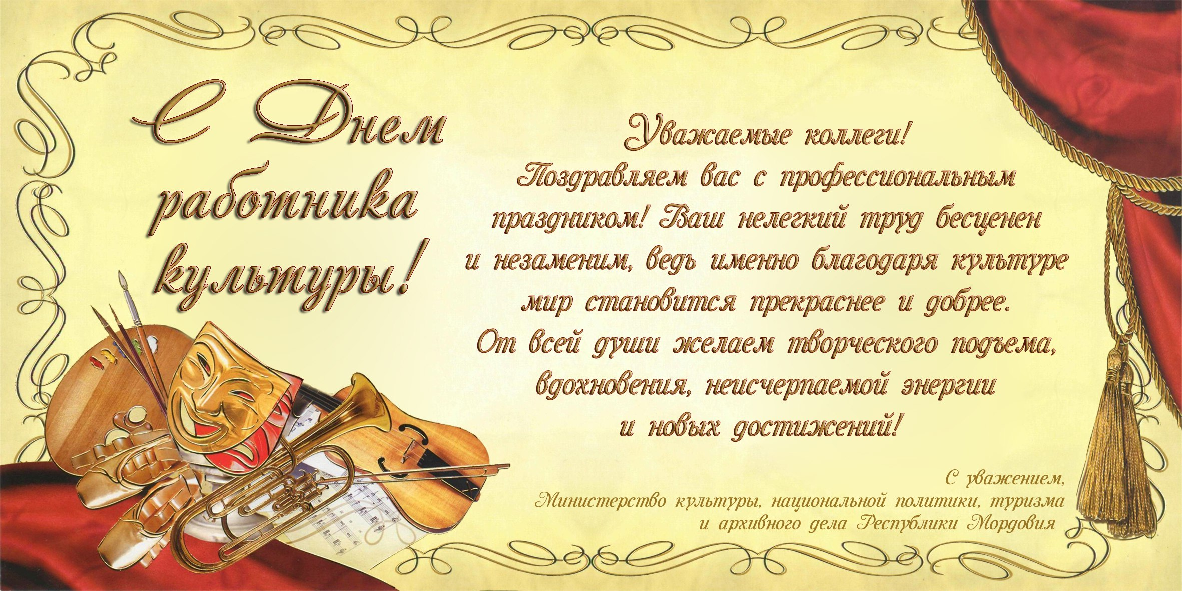 также тубус поздравление к дню работников культуры официальное хотя винодельческий бизнес