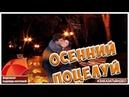 🍁 Осенние футажи HD Фоны для видеомонтажа 🍁 Осенний поцелуй ❤️