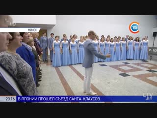 Репортаж от Минск-ТV о