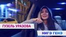 Гузель Уразова - Нигэ генэ?