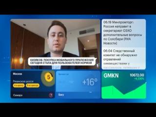 Интервью Артура для РБК по поводу покупки мобильных приложений