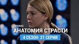 Анатомия страсти 14 сезон 21 серия Промо (Русская Озвучка)