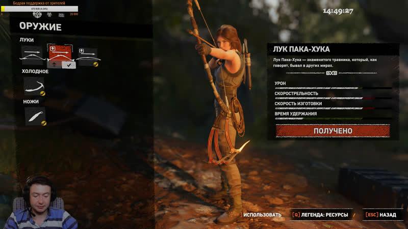 № 2 прохождение Shadow of the Tomb Raider - Croft Edition
