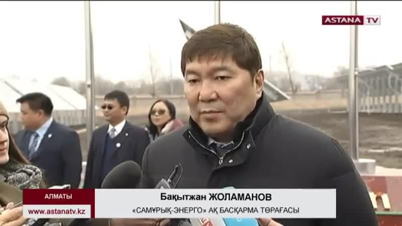 Алматы және Алматы облысында екі бірдей электр станциясы іске қосылды
