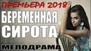 ПРЕМЬЕРА ОТ КОТОРОЙ РЫДАЛИ! БЕРЕМЕННАЯ СИРОТА Мелодрама 2018 / Русские сериалы новинки HD