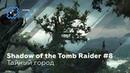 Прохождение Shadow of the Tomb Raider 8 - Тайный город