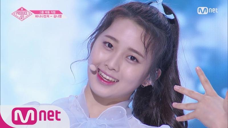 PRODUCE48 단독 직캠 일대일아이컨택ㅣ김나영 여자친구 ♬귀를 기울이면 2조 @그룹 배틀 180629 EP 3