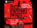 Фестиваль Маятник Фуко в Event-Hall Сити-парка Град