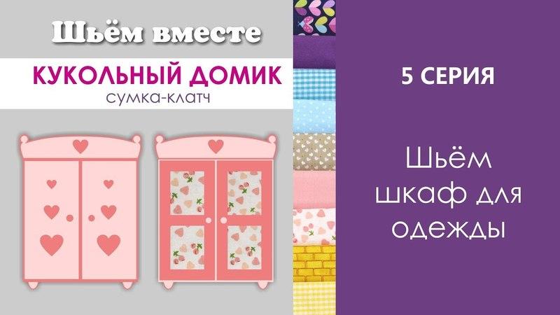 ШЬЁМ ВМЕСТЕ / Кукольный домик сумка клатч 5 СЕРИЯ - Шьём шкаф для кукольной одежды