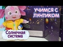 Учимся с Лунтиком 🌎 Солнечная система ⭐️ Обучающее видео для детей
