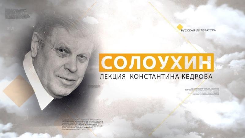 Солоухин. Лекция Константина Кедрова