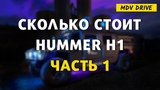 СКОЛЬКО СТОИТ HUMMER H1: ЧАСТЬ 1