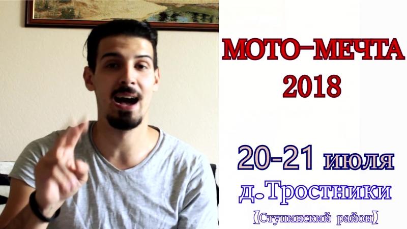 Приглашение на фестиваль Мото-мечтаI V (гр.Моё Тёплое одеяло)